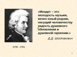 * «Моцарт – это молодость музыки, вечно юный родник, несущий человечеству рад