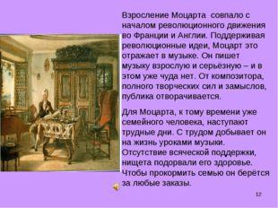 * Взросление Моцарта совпало с началом революционного движения во Франции и А