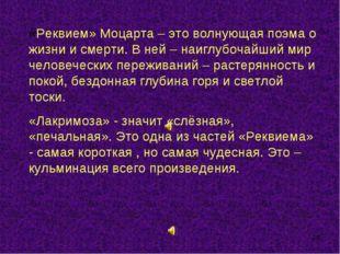 * «Реквием» Моцарта – это волнующая поэма о жизни и смерти. В ней – наиглубоч