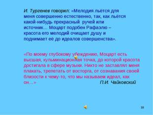 * И. Тургенев говорил: «Мелодия льётся для меня совершенно естественно, так,