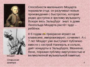 * Способности маленького Моцарта поражали отца: он разучивал новые произведен