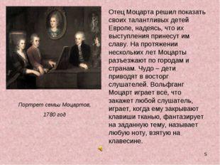 * Отец Моцарта решил показать своих талантливых детей Европе, надеясь, что их