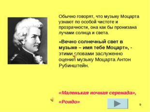* Обычно говорят, что музыку Моцарта узнают по особой чистоте и прозрачности,