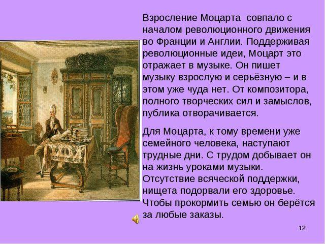 * Взросление Моцарта совпало с началом революционного движения во Франции и А...