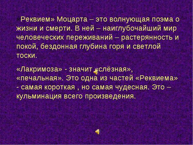 * «Реквием» Моцарта – это волнующая поэма о жизни и смерти. В ней – наиглубоч...