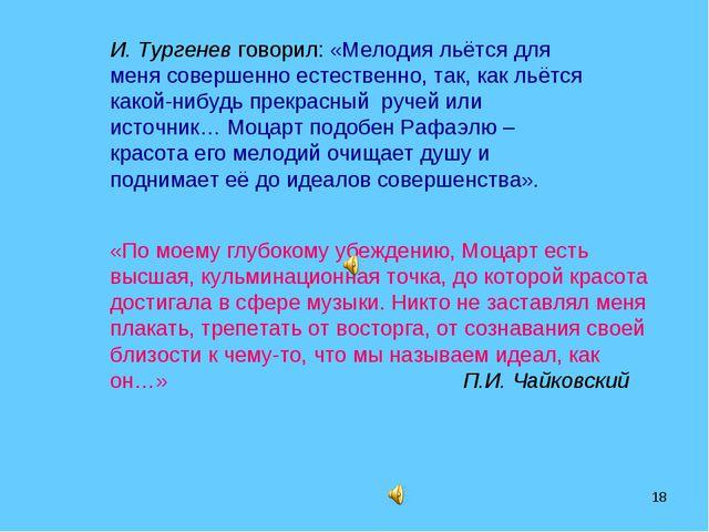 * И. Тургенев говорил: «Мелодия льётся для меня совершенно естественно, так,...