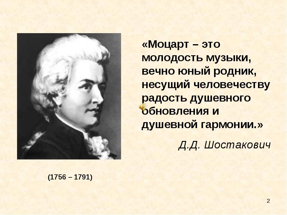 * «Моцарт – это молодость музыки, вечно юный родник, несущий человечеству рад...