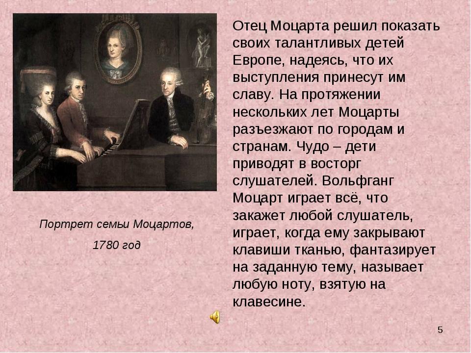 * Отец Моцарта решил показать своих талантливых детей Европе, надеясь, что их...