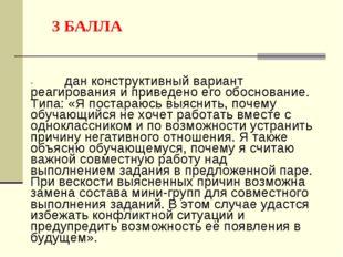 3 БАЛЛА - дан конструктивный вариант реагирования и приведено его обосновани