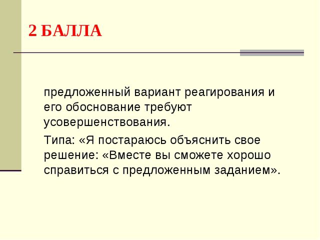 2 БАЛЛА предложенный вариант реагирования и его обоснование требуют усовершен...