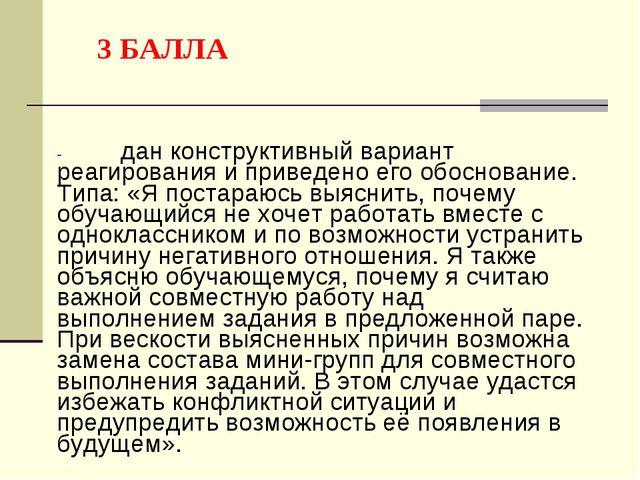 3 БАЛЛА - дан конструктивный вариант реагирования и приведено его обосновани...