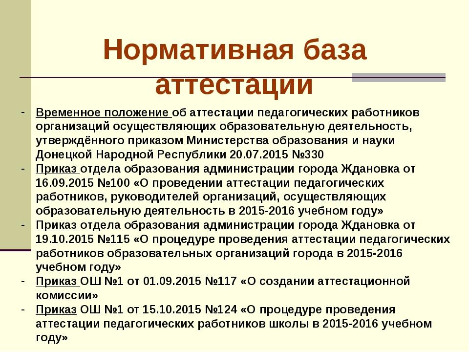 Нормативная база аттестации Временное положение об аттестации педагогических...
