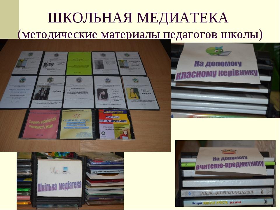 ШКОЛЬНАЯ МЕДИАТЕКА (методические материалы педагогов школы)