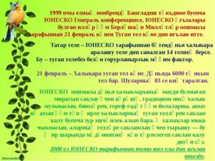 21 февраль – Халыкара туган тел көне. Дөньяда 6000 гә якын тел бар. Шуларның