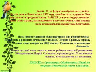 Сегодня русский язык - один из шести рабочих языков Организации Объединенных