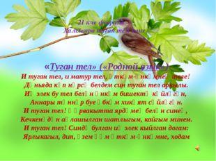 21 нче февраль – Халыкара туган тел көне  «Туган тел» («Родной язык») И туг