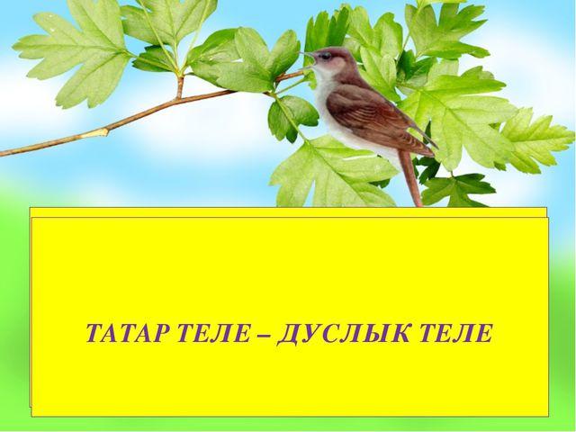 ТАТАР ТЕЛЕ – ДУСЛЫК ТЕЛЕ  ТАТАР ТЕЛЕ – ДУСЛЫК ТЕЛЕ