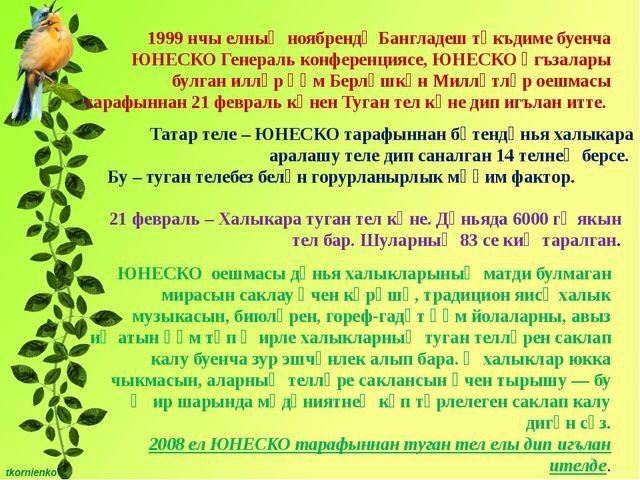 21 февраль – Халыкара туган тел көне. Дөньяда 6000 гә якын тел бар. Шуларның...