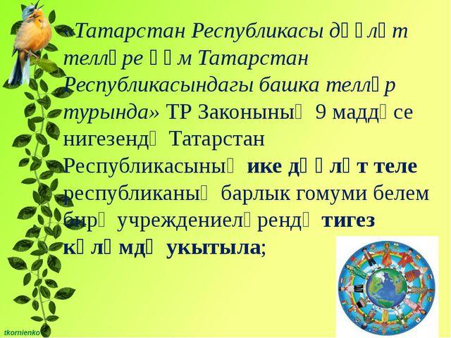 «Татарстан Республикасы дәүләт телләре һәм Татарстан Республикасындагы башка...