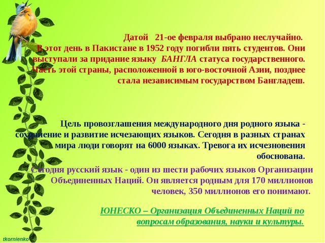 Сегодня русский язык - один из шести рабочих языков Организации Объединенных...