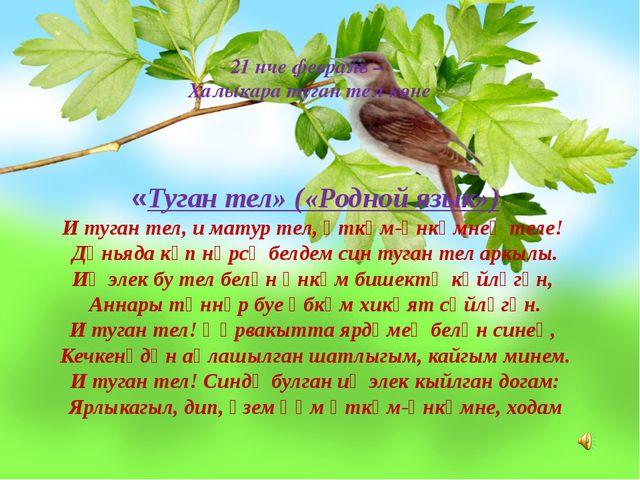 21 нче февраль – Халыкара туган тел көне  «Туган тел» («Родной язык») И туг...
