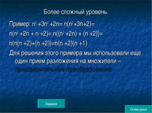 Более сложный уровень. Пример: n3 +3n2 +2n= n(n2 +3n+2)= n(n2 +2n + n +2)= n(