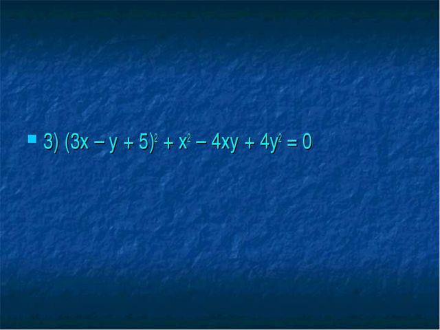 3) (3х – у + 5)2 + х2 – 4ху + 4у2 = 0