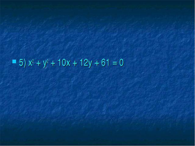 5) х2 + у2 + 10х + 12у + 61 = 0