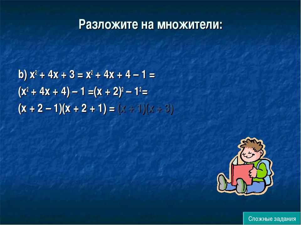Разложите на множители: b) х2 + 4х + 3 = х2 + 4х + 4 – 1 = (х2 + 4х + 4) – 1...