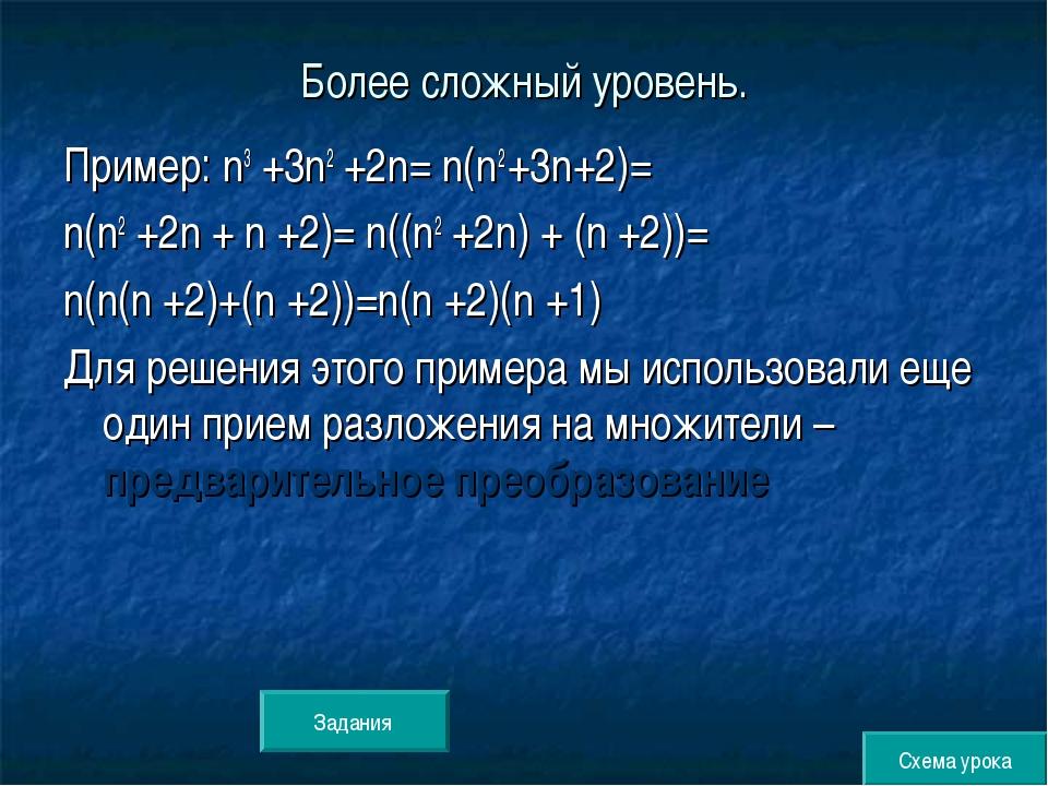 Более сложный уровень. Пример: n3 +3n2 +2n= n(n2 +3n+2)= n(n2 +2n + n +2)= n(...