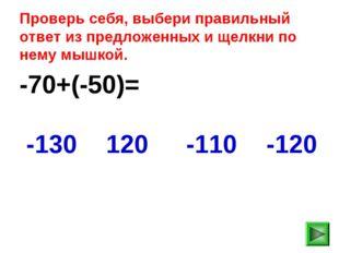 -70+(-50)= -120 -130 120 -110 Проверь себя, выбери правильный ответ из предло