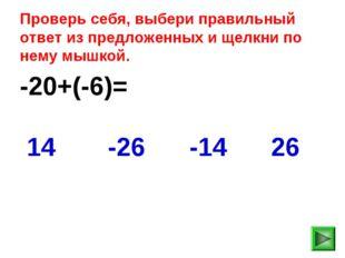 -20+(-6)= 26 14 -26 -14 Проверь себя, выбери правильный ответ из предложенных