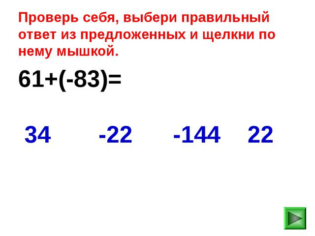 61+(-83)= 22 34 -22 -144 Проверь себя, выбери правильный ответ из предложенны...