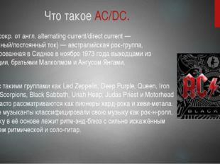 Что такое AC/DC. AC/DC (сокр. от англ. alternating current/direct current — п