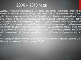 2000 – 2010 года. В марте 2003 года группа AC/DC была принята в Зал славы рок