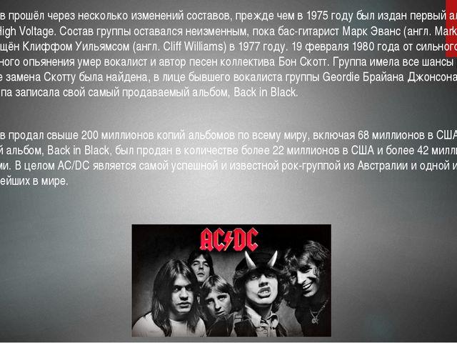 Коллектив прошёл через несколько изменений составов, прежде чем в 1975 году...