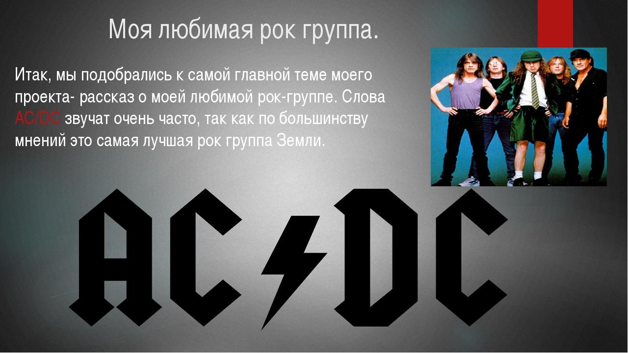 Моя любимая рок группа. Итак, мы подобрались к самой главной теме моего проек...