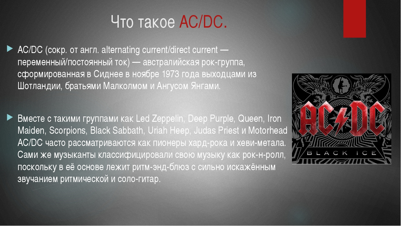 Что такое AC/DC. AC/DC (сокр. от англ. alternating current/direct current — п...