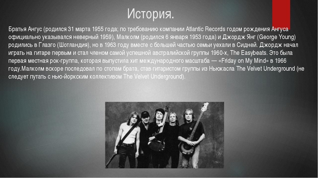 История. Братья Ангус (родился 31 марта 1955 года; по требованию компании Atl...