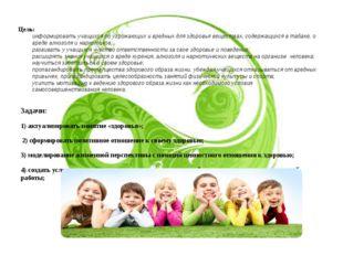 Цель: информировать учащихся об угрожающих и вредных для здоровья веществах,