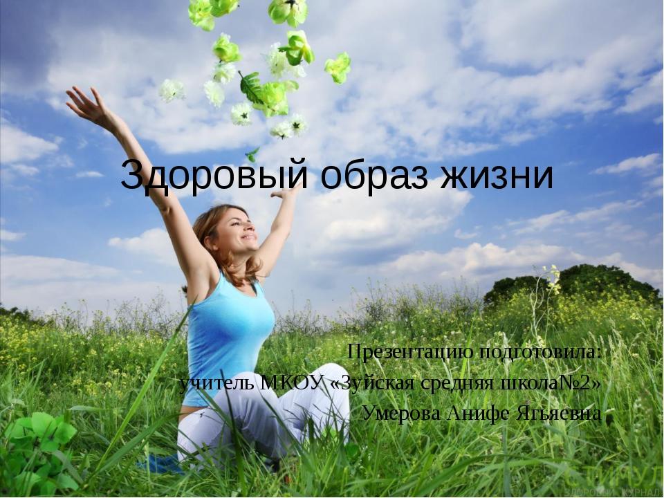 Здоровый образ жизни Презентацию подготовила: учитель МКОУ «Зуйская средняя ш...