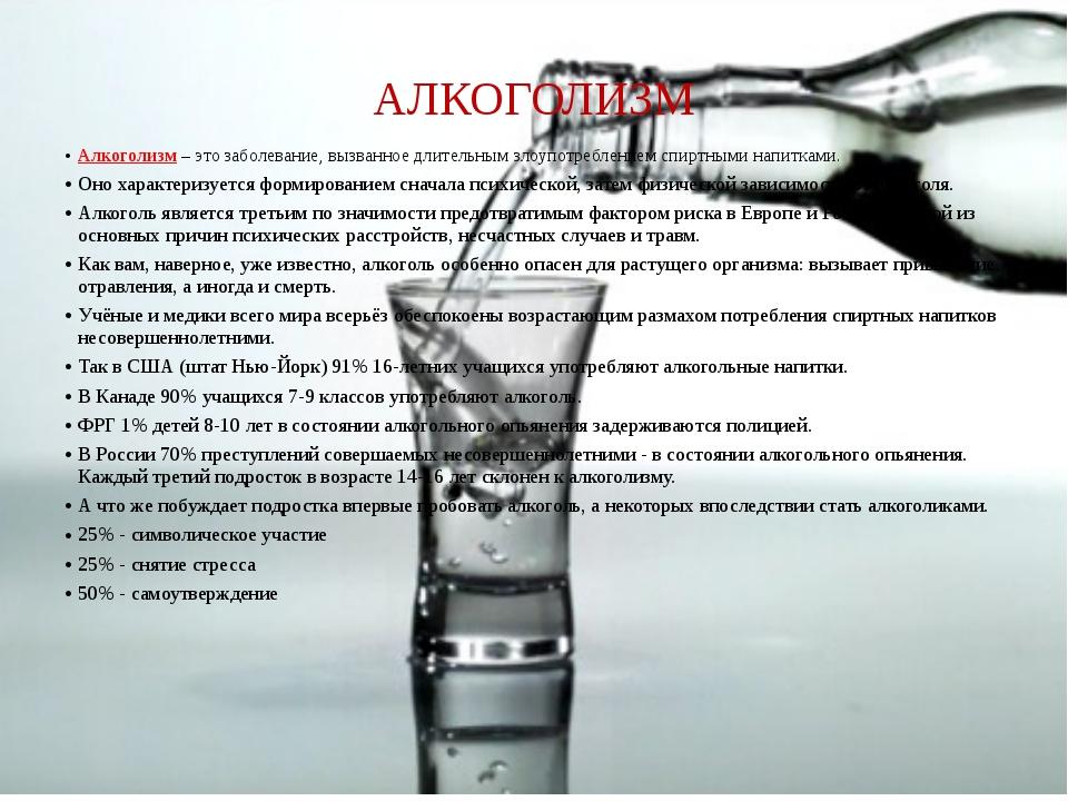 АЛКОГОЛИЗМ Алкоголизм – это заболевание, вызванное длительным злоупотребление...