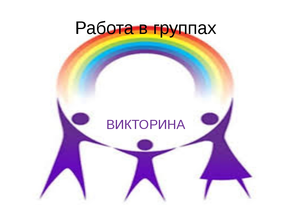 Работа в группах ВИКТОРИНА