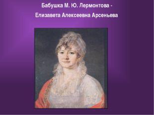 Бабушка М. Ю. Лермонтова - Елизавета Алексеевна Арсеньева