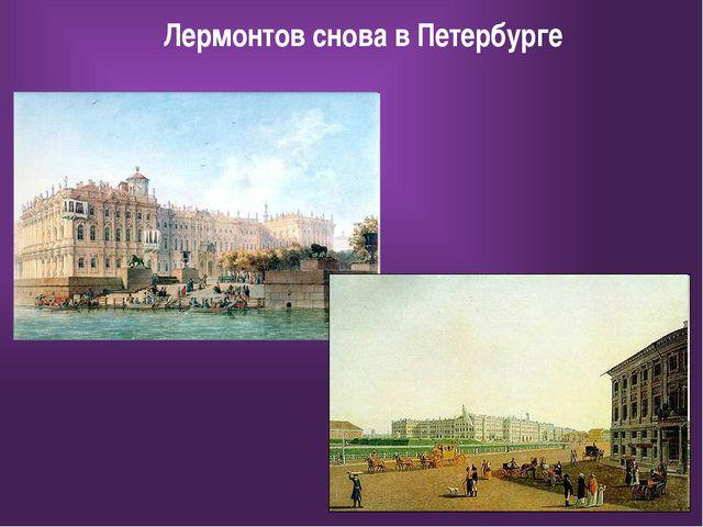 Лермонтов снова в Петербурге