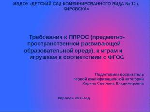 МБДОУ «ДЕТСКИЙ САД КОМБИНИРОВАННОГО ВИДА № 12 г. КИРОВСКА»  Требования к ППР