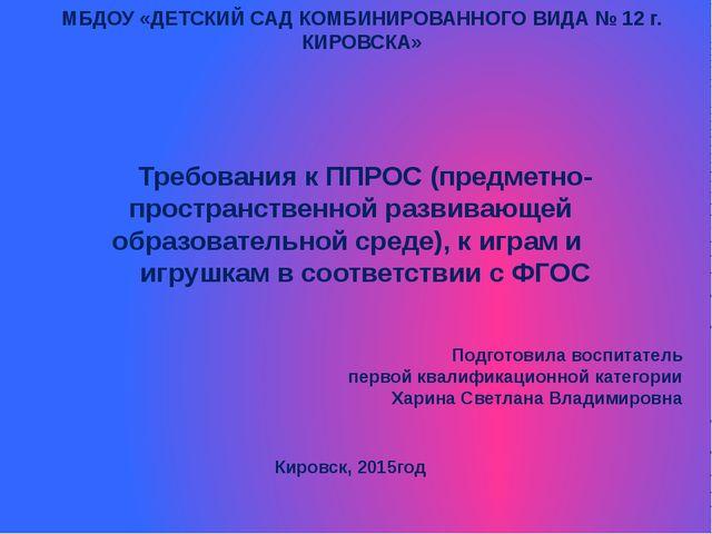 МБДОУ «ДЕТСКИЙ САД КОМБИНИРОВАННОГО ВИДА № 12 г. КИРОВСКА»  Требования к ППР...