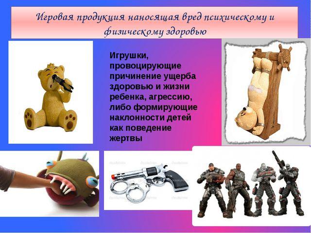 Игровая продукция наносящая вред психическому и физическому здоровью Игрушки,...