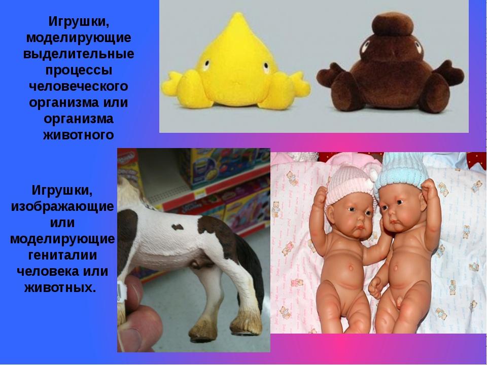 Игрушки, моделирующие выделительные процессы человеческого организма или орга...