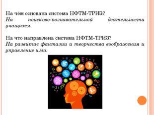 На чём основана система НФТМ-ТРИЗ? На поисково-познавательной деятельности уч